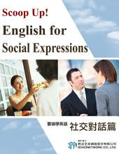 雲端學英語 社交對話篇