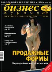 Бизнес-журнал, 2004/11: Ивановская область