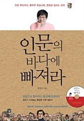 인문의 바다에 빠져라(강의 DVD 미포함)인문의 바다 시리즈 1
