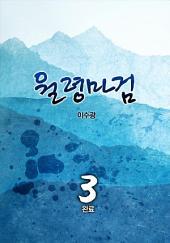 월령마검 제3권