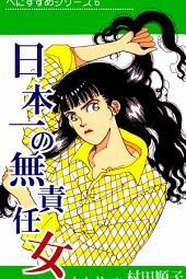 べにすずめ(6)日本一の無責任女