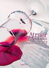 아뜰라에르 (Atraer) 2 (완결)