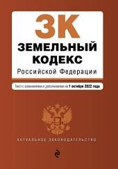 Земельный кодекс Российской Федерации. Текст с изменениями и дополнениями на 15 сентября 2015 года