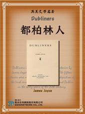 Dubliners (都柏林人)