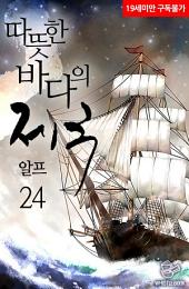 따뜻한 바다의 제국 24권