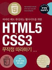 HTML5+CSS3 무작정 따라하기: 따라만 해도 완성되는 웹사이트를 위한