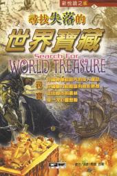 尋找失落的世界寶藏: 德威文化047