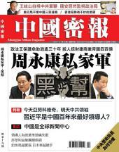 《中國密報》第19期: 周永康私家軍:黑幫