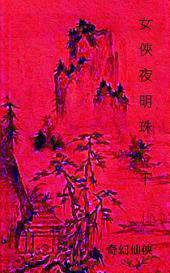 女俠夜明珠 下: 蜀山劍俠傳系列叢書, Volume 1