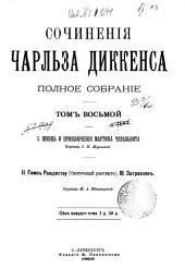 RSochinenìya. Polnoe sobranìe: Volume 8