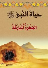 حياة النبي: الهجرة المباركة