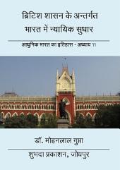 Judicial Reforms in India Under British Rule: ब्रिटिश शासन के अन्तर्गत भारत में न्यायिक सुधार