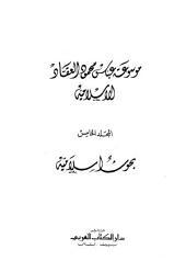 موسوعة عباس محمود العقاد الإسلامية - المجلد الخامس : بحوث إسلامية