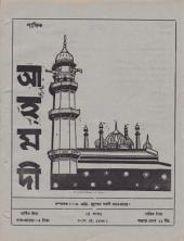 পাক্ষিক আহ্মদী - নব পর্যায় ২৩ বর্ষ   ২য় সংখ্যা   ৩০শে মে, ১৯৬৯ইং   The Fortnightly Ahmadi - New Vol: 23 Issue: 02 - Date: 30th May 1969