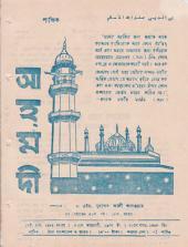পাক্ষিক আহ্মদী - নব পর্যায় ৩১ বর্ষ   ১৮তম সংখ্যা   ৩১শে জানুয়ারী, ১৯৭৮ইং   The Fortnightly Ahmadi - New Vol: 31 Issue: 18 - Date: 31st January 1978