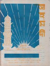পাক্ষিক আহ্মদী - নব পর্যায় ৩৭ বর্ষ   ৯ম সংখ্যা   ১৫ই সেপ্টেম্বর, ১৯৮৩ইং   The Fortnightly Ahmadi - New Vol: 37 Issue: 09 - Date: 15th September 1983