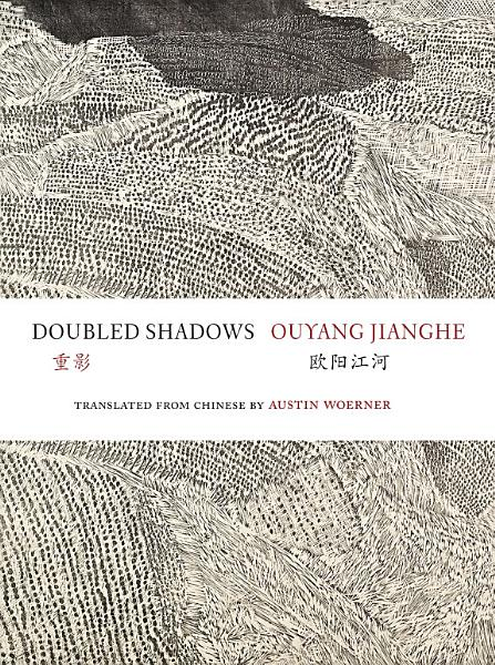 Doubled Shadows (Simplified Chinese and English)