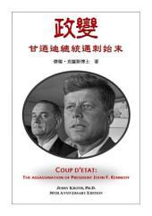 政變:甘迺迪總統遇刺始末