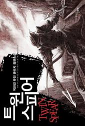 [세트] 트윈스피어 (전6권/완결)