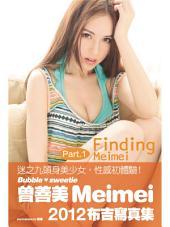 《Finding Meimei》布吉寫真集 Part.1