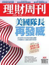 理財周刊837期 美國隊長 再發威