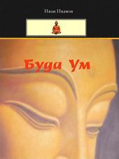 Buddha Um (Bulgarian) - Буда Ум
