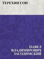 Терехин сон: Святочный рассказ
