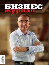 Бизнес-журнал, 2011/09: Пензенская область