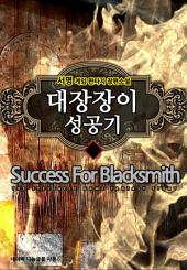 [세트] 대장장이 성공기(전9권/완결)