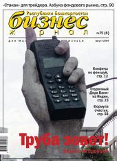 Бизнес-журнал, 2004/15: Республика Башкортостан