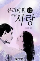 [합본] 유리파편 위의 사랑 (전3권/완결)