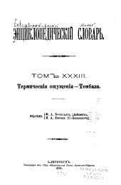 Энциклопедическій словарь: Том 65