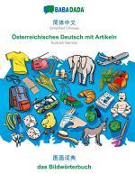 BABADADA, Simplified Chinese (in chinese script) - Österreichisches Deutsch mit Artikeln, visual dictionary (in chinese script) - das Bildwörterbuch