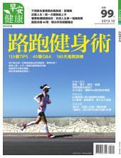 路跑健身術: 早安健康2013年10月