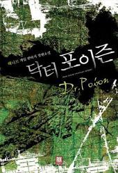 [세트] 닥터 포이즌 (전5권/완결)