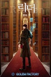 리더(Reader)-읽는자 14