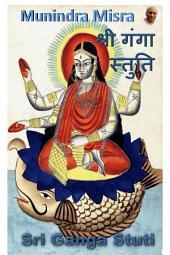 Ganga Stuti in English Rhyme: गंगा स्तुति