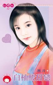 白柚酸甜戀《限》: 禾馬文化紅櫻桃系列264