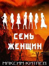 Семь женщин