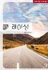 [세트]쿨레이싱 (전2권/완결)