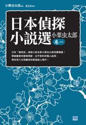 日本偵探小說選 小栗虫太郎 卷一: 日本「變格派」偵探小說名家小栗虫太郎短篇精選!