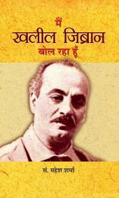 Main Khalil Gibran Bol Raha Hoon