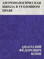 Антропологическая школа в уголовном праве: (в С.-Петербургском юридическом обществе)