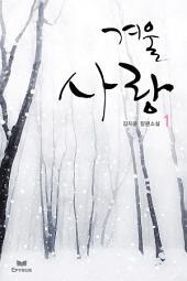 겨울 사랑(전2권,완)