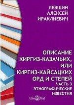 Описание Киргиз-казачьих или Киргиз-кайсакских орд и степей