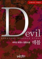 [세트] 데블 (Devil) (전2권/완결)