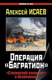 Операция «Багратион». «Сталинский блицкриг» в Белоруссии