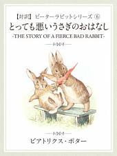 【対訳】ピーターラビット 6 とっても悪いうさぎのおはなし -THE STORY OF A FIERCE BAD RABBIT-