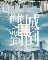 雙城對倒──新加坡模式與香港未來