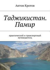 Таджикистан. Памир